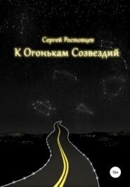 К Огонькам Созвездий