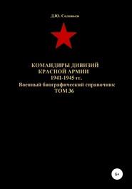 Командиры дивизий Красной Армии 1941-1945 гг. Том 36