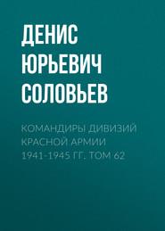 Командиры дивизий Красной Армии 1941-1945 гг. Том 62