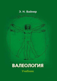Валеология. Учебник для вузов