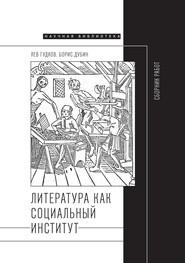 Литература как социальный институт: Сборник работ