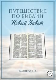 Путешествие по Библии. Новый Завет