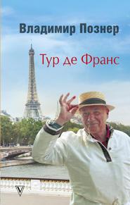 Тур де Франс. Путешествие по Франции с Иваном Ургантом