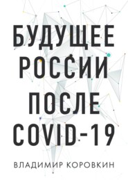 Будущее России после Covid-19