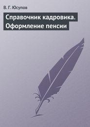 Справочник кадровика. Оформление пенсии