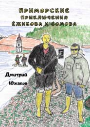 Приморские приключения Ёжикова и Сомова