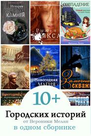 10+ Городских историй от Вероники Мелан в одном сборнике