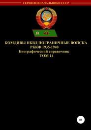 Комдивы НКВД. Пограничные войска РККФ. Том 14