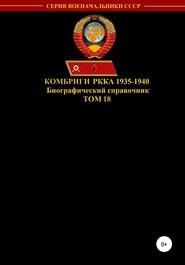 Комбриги РККА 1935-1940. Том 18