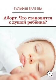 Аборт. Что становится с душой ребенка?