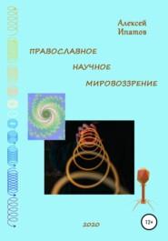 Православное научное мировоззрение