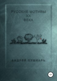 Русские мотивы ХХ века