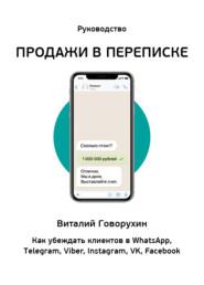 Продажи в переписке. Как убеждать клиентов в WhatsApp, Telegram, Viber, Instagram, VK, Facebook