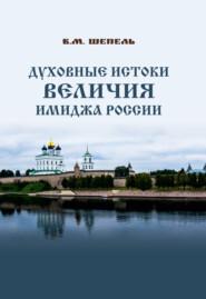 Духовные истоки величия имиджа России