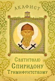 Акафист святителю Спиридону Тримифунтскому