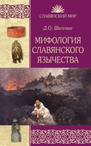 Мифология славянского язычества