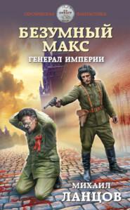 Безумный Макс. Генерал империи