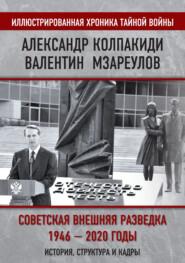 Внешняя разведка СССР – России. 1946–2020 годы. История, структура и кадры