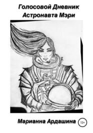 Голосовой дневник астронавта Мэри