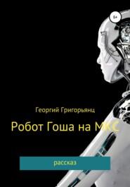 Робот Гоша на МКС