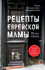 Рецепты еврейской мамы, 30 лет спустя