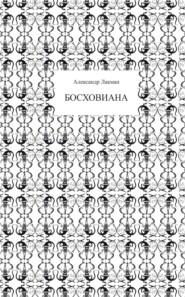 Босховиана