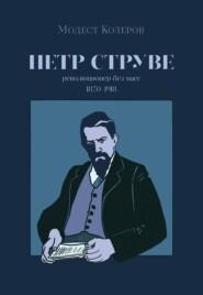 Петр Струве. Революционер без масс