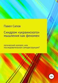 Синдром «украинского» мышления как феномен: логический коллапс или последовательная самодеструкция?