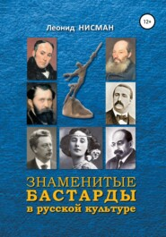 Знаменитые бастарды в русской культуре