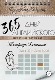 365 дней английского. Тетрадь десятая