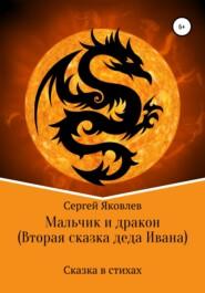 Мальчик и дракон (Вторая сказка деда Ивана)