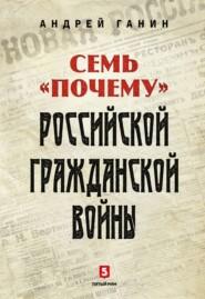 Семь «почему» российской Гражданской войны