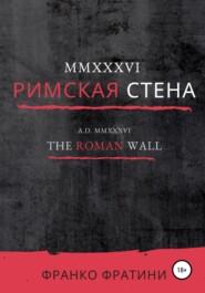 MMXXXVI. Римская стена