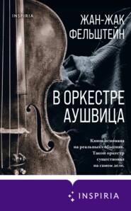 В оркестре Аушвица