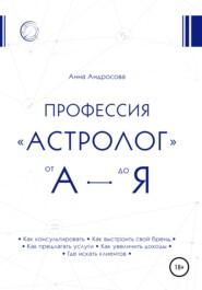 Профессия «астролог» от А до Я