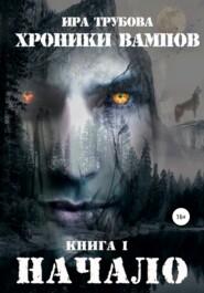 Хроники вампов. Книга I. Начало
