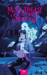 Агриппина. Младшая сестра Смерти