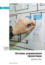 Ключевые идеи книги: Основы управления проектами. Дэннис Локк