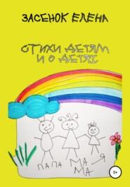 Стихи детям и о детях