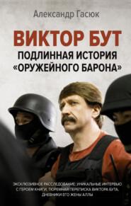 Виктор Бут. Подлинная история «оружейного барона»