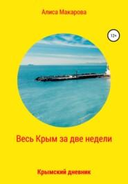 Весь Крым за две недели, или Крымский дневник