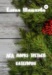 Дед Мороз третьей категории