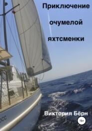 Приключение oчумелой яхтсменки