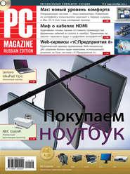 Журнал PC Magazine\/RE №9\/2011