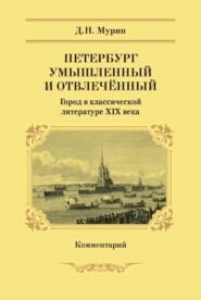 Петербург умышленный и отвлечённый. Город в классической литературе XIX века. Комментарий