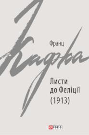 Листи до Феліції (1913)