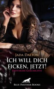 Ich will dich ficken, jetzt! | Erotische Geschichte