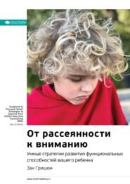 Ключевые идеи книги: От рассеянности к вниманию. Умные стратегии развития функциональных способностей вашего ребенка. Зак Гришем