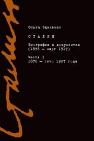 Сталин. Биография в документах (1878 – март 1917). Часть I: 1878 – лето 1907 года