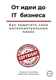 От идеи до IT бизнеса. Как защитить свои интеллектуальные права